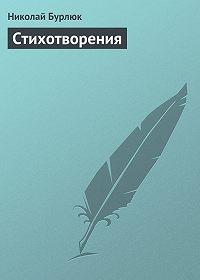 Николай Бурлюк -Стихотворения