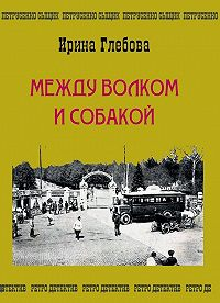 Ирина Глебова -Между волком и собакой. Последнее дело Петрусенко