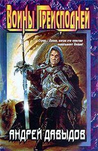 Олег Авраменко -Воины преисподней