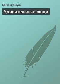 Михаил Окунь -Удивительные люди