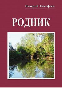 Валерий Тимофеев -Родник. Неправдошные сказки