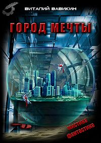 Виталий Вавикин -Город мечты