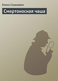 Елена Ивановна Сазанович -Смертоносная чаша