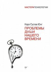 Карл Юнг -Проблемы души нашего времени