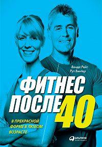 Рут Винтер -Фитнес после 40: В прекрасной форме в любом возрасте