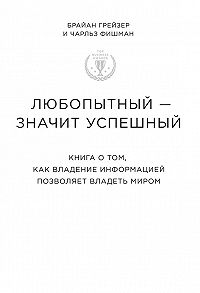 Чарльз Фишман -Любопытный – значит успешный: книга о том, как владение информацией позволяет владеть миром