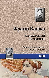 Франц Кафка - Комментарий (не надейся!)