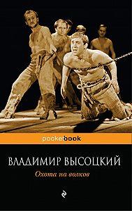 Владимир Высоцкий -Охота на волков