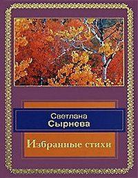 Светлана Сырнева -Избранные стихи