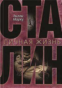 Лилли Маркоу -Сталин. Личная жизнь