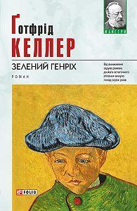 Готфрид Келлер -Зелений Генріх