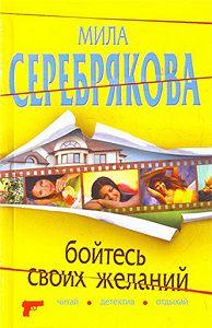 Мила Серебрякова -Бойтесь своих желаний
