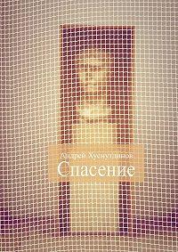 Андрей Хуснутдинов -Спасение. Рассказ