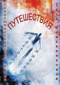 Тася Кожевникова - Путешествия в астрале и наяву