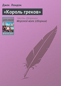 Джек Лондон - «Король греков»