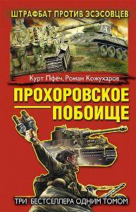Роман Кожухаров -Прохоровское побоище. Штрафбат против эсэсовцев (сборник)