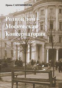 Ирина Сапожникова - Родной дом – Московская Консерватория