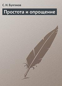 С.Н. Булгаков - Простота и опрощение