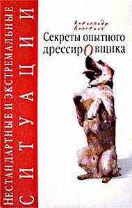 Александр Власенко - Цыганская дрессировка