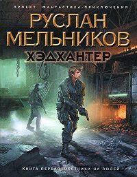 Руслан Мельников -Охотники на людей