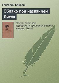 Григорий Канович - Облако под названием Литва