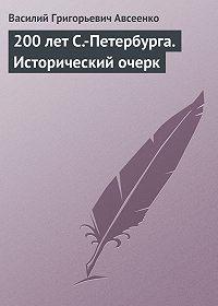 Василий Авсеенко -200 лет С.-Петербурга. Исторический очерк