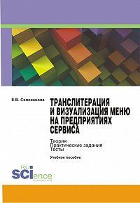Елена Селеванова - Транслитерация и визуализация меню на предприятиях сервиса