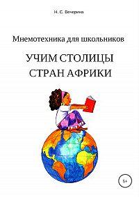 Наталья Вечерина -Мнемотехника для школьников. Учим столицы стран Африки