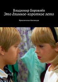 Владимир Боровлёв -Это длинное-короткоелето