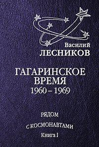 Василий Сергеевич Лесников - Гагаринское время. 1960 – 1969 годы