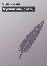 Алексей Будищев - Кукушкины слезы