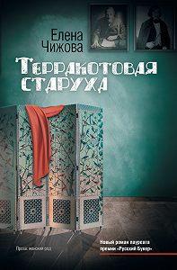 Елена Чижова - Терракотовая старуха