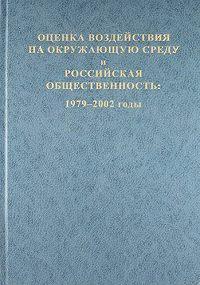 Коллектив авторов -Оценка воздействия на окружающую среду и российская общественность: 1979-2002 годы