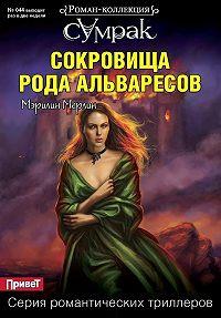 Мэрилин Мерлин - Сокровища рода Альваресов