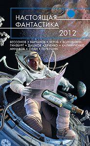 Алексей Бессонов -Настоящая фантастика – 2012 (сборник)