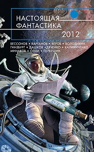 Андрей Бочаров -Настоящая фантастика – 2012 (сборник)