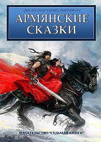 Сборник -Армянские сказки