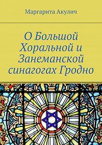 Маргарита Акулич -ОБольшой Хоральной и Занеманской синагогах Гродно