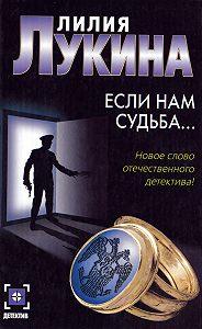Лилия Лукина - Если нам судьба…