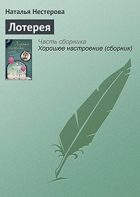 Наталья Нестерова -Лотерея
