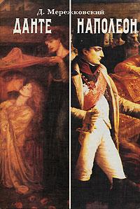 Дмитрий Мережковский -Наполеон