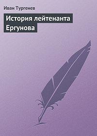 Иван Тургенев -История лейтенанта Ергунова