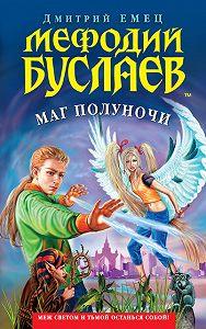 Дмитрий Емец - Маг полуночи