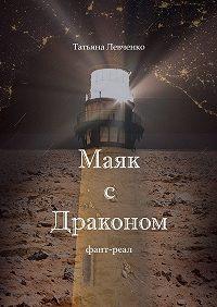 Татьяна Левченко -Маяк с Драконом. Фант-реал
