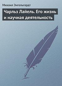 Михаил Энгельгардт -Чарльз Лайель. Его жизнь и научная деятельность