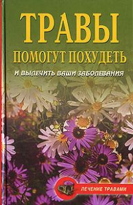 Олеся Живайкина -Диета на травах