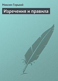 Максим Горький -Изречения и правила