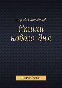 Сергей Спиридонов -Стихи нового дня. Стихотворения