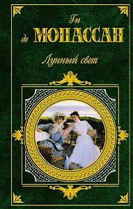 Ги де Мопассан -Легенда о горе́ Святого Михаила