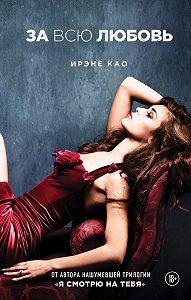 Ирэне Као -За всю любовь